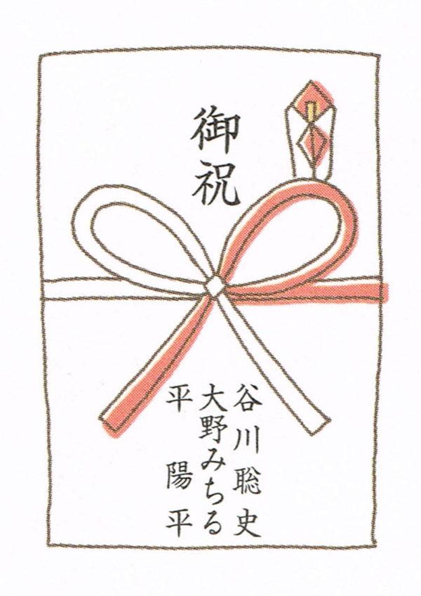 出産祝いののし:3名までの連名の書き方