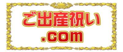 ご出産祝い.com