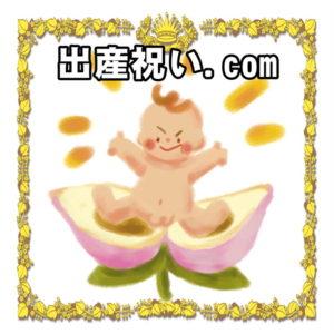 ご出産祝い.com | 喜ばれるお祝いのマナーを解説